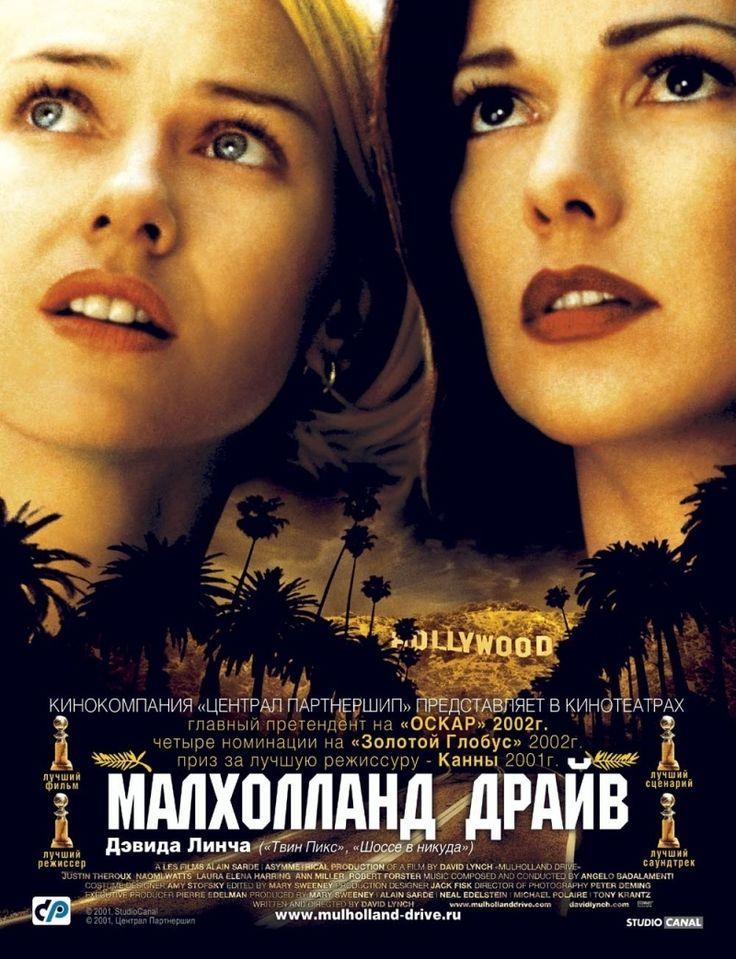 Постер к фильму «Mulholland Dr. / Малхолланд Драйв (2001)» смотреть онлайн
