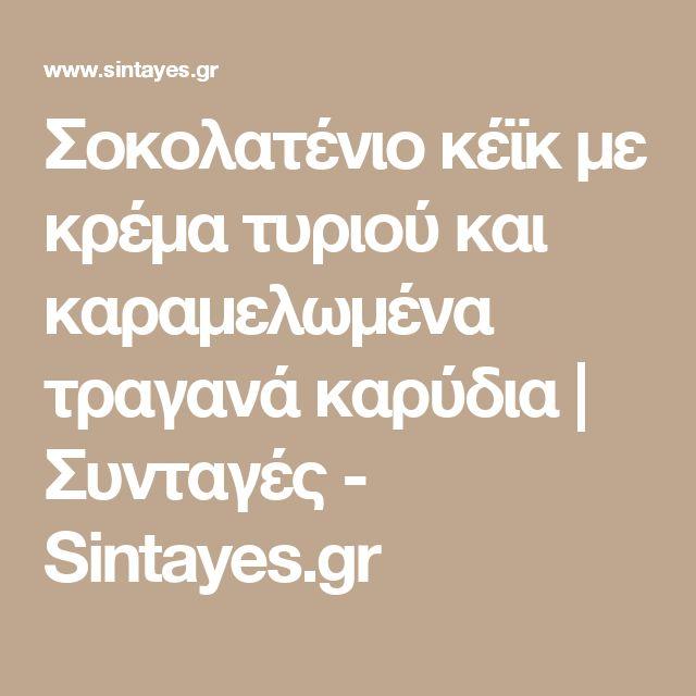 Σοκολατένιο κέϊκ με κρέμα τυριού και καραμελωμένα τραγανά καρύδια | Συνταγές - Sintayes.gr