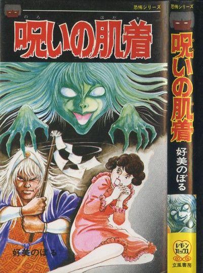呪いの肌着:好美のぼる ISBN-10: 4651070140 ISBN-13: 978-4651070148 発売日: 1978/05 レモンコミックス07シリーズNo.014
