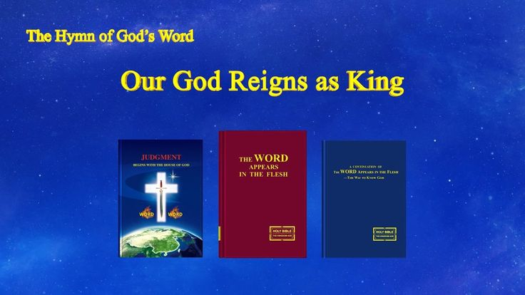 "The Church of Almighty God | The Hymn of God's Word ""Our God Reigns as K..."