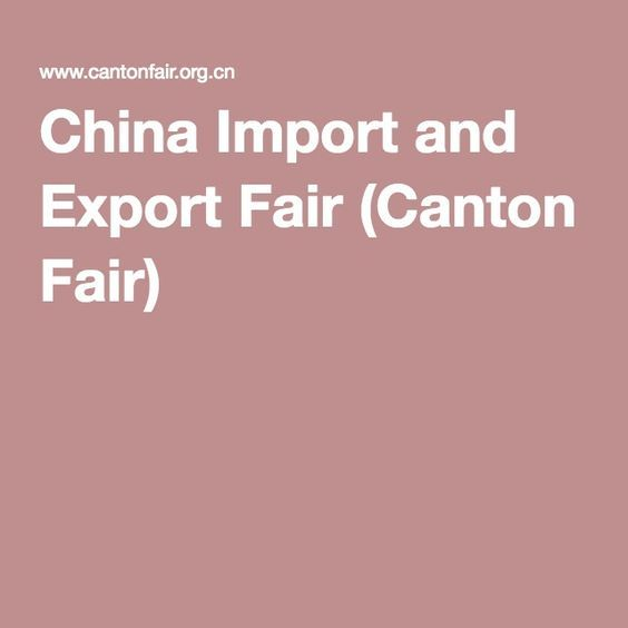 China Import and Export Fair (Canton Fair) October 2017