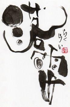 "Calligraphy by Taisan TANAKA, 落雷 ""thunderbolt"" Japan -------------- #japan #japanese"