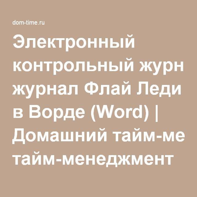 Электронный контрольный журнал Флай Леди в Ворде (Word) | Домашний тайм-менеджмент