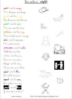 Comptine des couleurs arabe / français