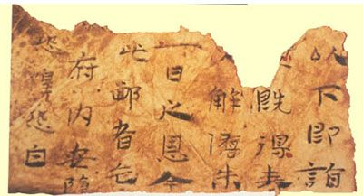 Early Chinese paper and the invention of paper