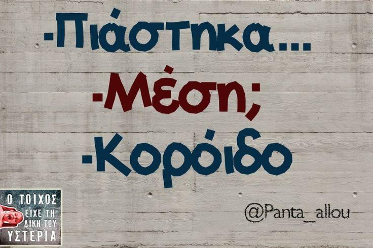 -Πιάστηκα... -Μέση; - Ο τοίχος είχε τη δική του υστερία – Caption: @Panta_allou Σχολιάστε αλλήλους σχόλια Κι άλλο κι άλλο: Όσο δεν σας απαντάει το ταβάνι… Πριν μιλήσεις, άκου… Πάω να φάω τη φαρίν λακτέ Μια φορά πήγα κι εγώ να την πέσω σε γκόμενα Έχω μείνει μαλάκας επειδή βαριέμαι τη μετακόμιση Πηγαίνετε για ποτό, εγώ θα δω ντοκιμαντέρ. Ξυπνάω σήμερα με...