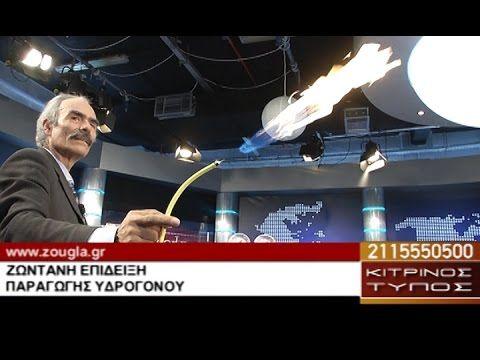 Ζωντανή επίδειξη παραγωγής υδρογόνου στην εκπομπή Κίτρινος Τύπος