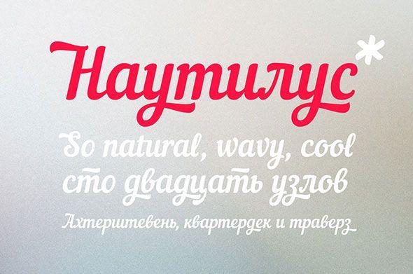 Кириллические шрифты в вашу коллекцию