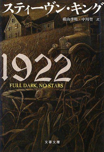 Full Dark No Stars Japanese Edition Stephen King 9784167812140 Amazon