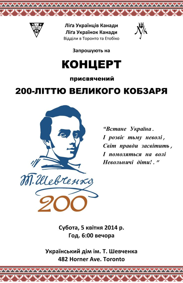 Concert: Dedicated to the 200th Anniversary of the Great Kobzar | League of Ukrainian Canadians | Saturday, Apr. 5, 2014 (6:00 PM) | Ukrainian House (T. Shevchenko) - 482 Horner Ave. (Toronto)
