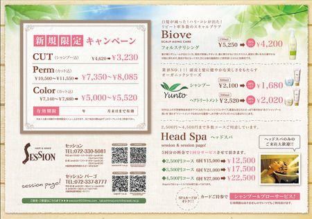 nisimuさんの提案 - 新規集客向け美容室リーフレット作成 | クラウドソーシング「ランサーズ」
