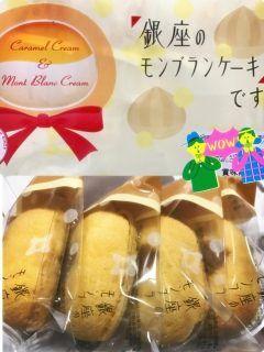 今の時期だけ銀座のモンブランケーキです甘すぎずマロンとキャラメルのほのかな香りと味で美味しかったです 夏に食べた銀座のレアチーズケーキですも美味しかったので今度は春先の限定も食べたいな そんなのあるのかな  http://ift.tt/2jge0nj  #東京限定 #東京土産 #銀座のモンブランケーキ #東京ばな奈 #秋冬限定 #マロン味 #キャラメル味 #お土産 #洋菓子 #スイーツ #美味しい #ありがとう #ごちそうさま tags[東京都]