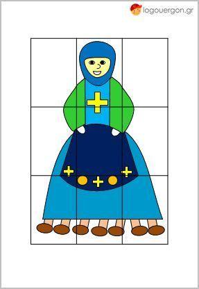 Κόβω-συνθέτω παζλ με την κυρά Σαρακοστή Παροτρύνετε το παιδί να κόψει τα 9 κομμάτια του παζλ με την κυρά Σαρακοστή και κατόπιν να τα ενώσει ή εκτυπώνοντας την ασπρόμαυρη έκδοση να το χρωματίσει πρώτα.