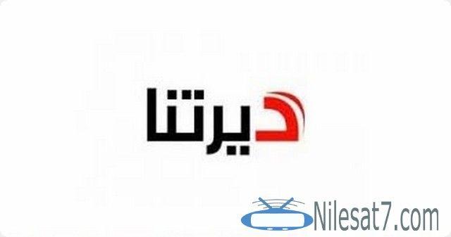 تردد قناة الأردن ديرتنا الفضائية 2020 Jordan Deretna Jordan Deretna الاردن ديرتنا الاردن ديرتنا الفضائية Company Logo Tech Company Logos Logos