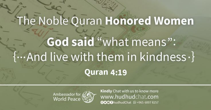 The Noble Quran Honored Women   God says (what means): {…And live with them in kindness.} [Quran 4:19]  Kindly, chat now to know how at: http://www.hudhudchat.com