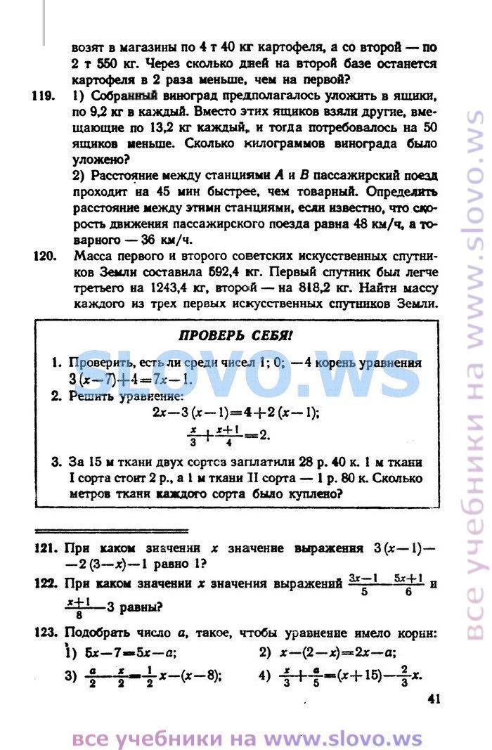Ответы по математике за 6 класс по комплексной тетради для контроля знаний л.г.стадника