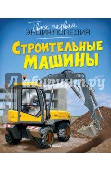 Мари-Рене Гийоре - Строительные машины обложка книги 220