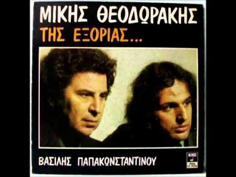 ΤΗΣ ΕΞΟΡΙΑΣ - Μίκης Θεοδωράκης - Βασίλης Παπακωνσταντίνου (1976) (full a...