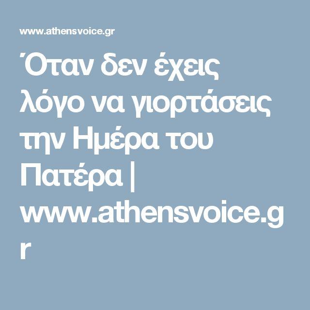 Όταν δεν έχεις λόγο να γιορτάσεις την Ημέρα του Πατέρα | www.athensvoice.gr