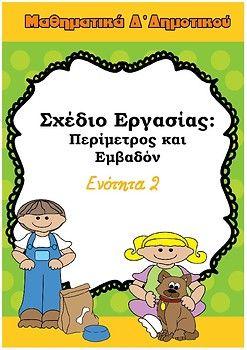 ΣXEΔIO EPΓAΣIAΣ ΠΕΡΙΜΕΤΡΟΣ ΕΜΒΑΔΟΝ (Μαθηματικά Δ΄ Δημοτικού)