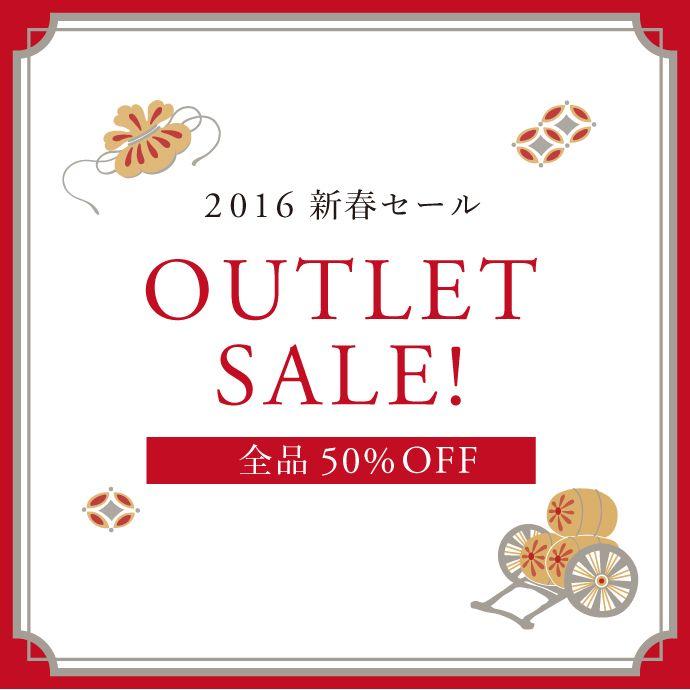 新春OUTLET SALEが開催!