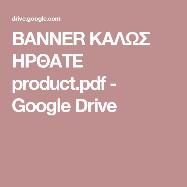 BANNER ΚΑΛΩΣ ΗΡΘΑΤΕ product.pdf - Google Drive