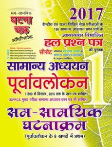 the book of chakras pdf