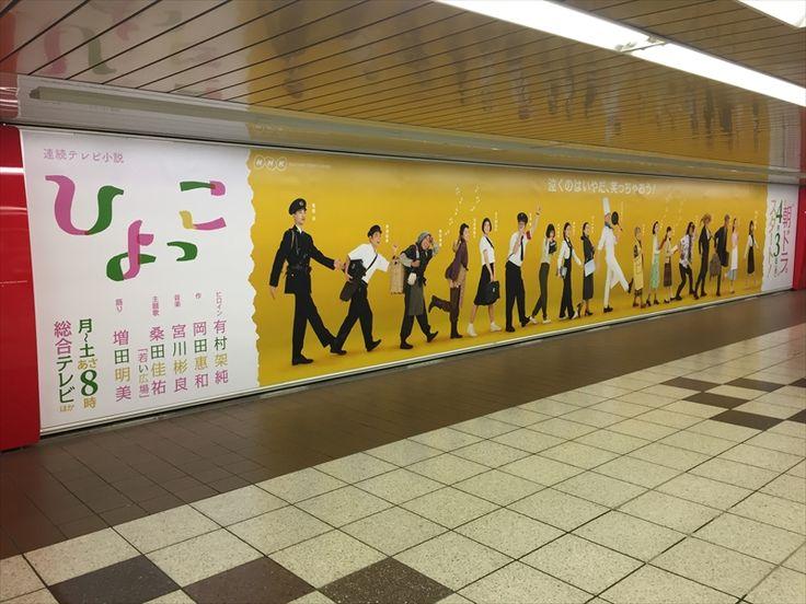 NHK・ひよっこ|新宿メトロスーパープレミアムセット 20170327 #テレビ テレビ番組 NHK
