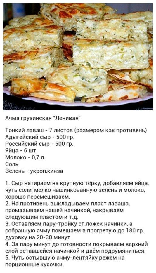 Ачма из лаваша и сыра
