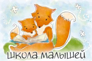 Школа малышей Russian blog has lots of good art/russian letters learning.