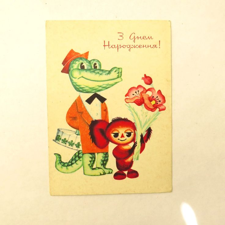 Rare Soviet Postcard 1974 - Cheburashka and Crocodile Gena - Happy Birthday by VintageSSSR on Etsy https://www.etsy.com/listing/462783736/rare-soviet-postcard-1974-cheburashka