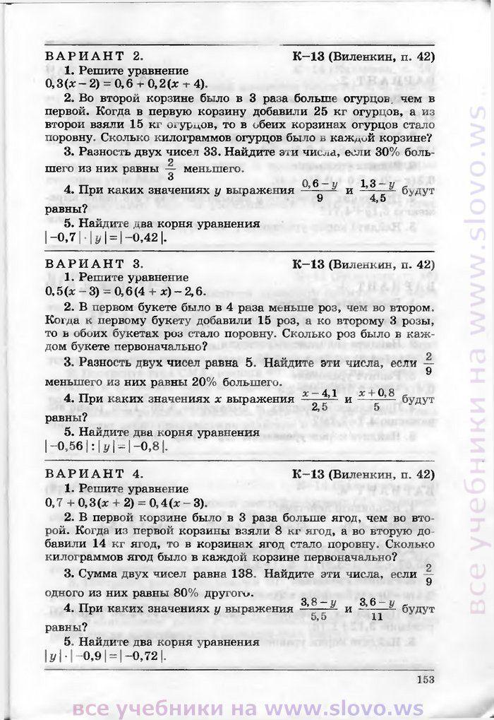 Гдз математика 5 класс м.н.перова г м.капустина