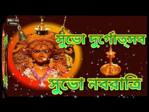 Happy Durga Puja 2016,in Bengali,Wishes,Greetings,Quotes,SMS,Whatsapp Video,Navratri Festival - YouTube