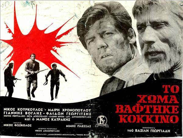 Finos Film - Photo Gallery Ταινίας: 'Το Χώμα Βάφτηκε Κόκκινο' (1966)