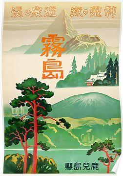 Japan Vintage Travel Poster 2 Poster