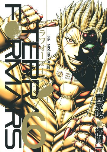 Terra ForMars Manga - Read Terra ForMars Manga Online For Free - MangaPark