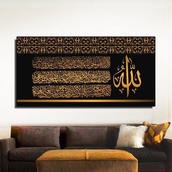 SHAHADA 17x17 Islamic Arabic Calligraphy Art Gift Decor-Framed Canvas