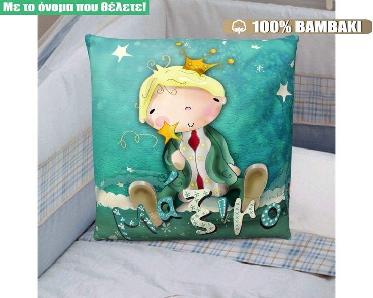 Πρίγκιπας , 100 % βαμβακερό διακοσμητικό μαξιλάρι, με το όνομα που θέλετε!,12,90 €,http://www.stickit.gr/index.php?id_product=16939&controller=product
