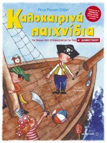 Καλοκαιρινά παιχνίδια για παιδιά που ετοιμάζονται για την Α΄ δημοτικού |  Public