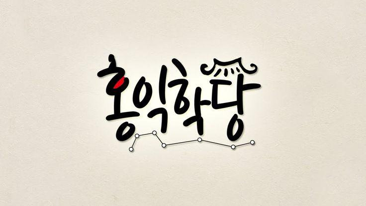 [홍익학당] 일요 실전 인문학 강의(160320)