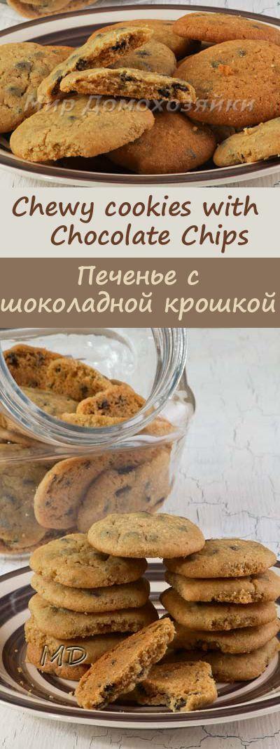 Chewy Cookies with Chocolate Chips Печенье с шоколадной крошкой #chewy #cookies #chocolate #chips #freezable # шоколадное #печенье #крошка #новогоднее
