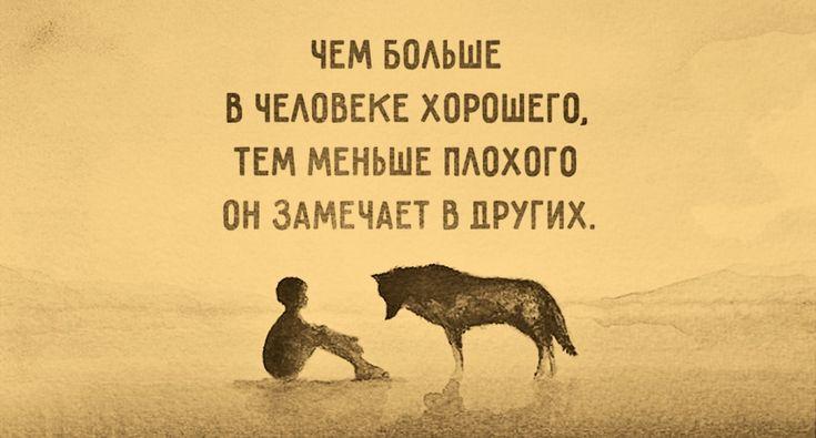 Чем больше в человеке хорошего...
