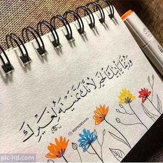 صور رمزيات جديدة منوعة رمزيات كشخة انستقرام وفيس بوك Language Quotes Quran Quotes Quotations