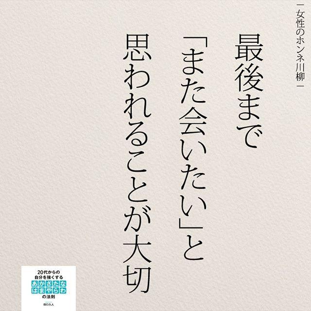 【都合のいい女】女性のホンネを川柳に。 . . . #女性のホンネ川柳 #恋愛#最後#川柳 #20代#会いたい #デート#大切 #日本語#婚活#結婚 /「思われる」? 自分が主体ではないのですね…あまり媚びてると「又 会いたい」の本音が「又 都合良く利用してやろう」という事も。