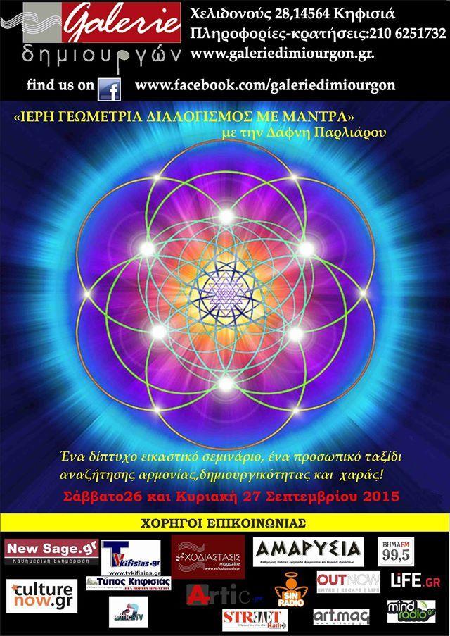 Βιωματικό σεμινάριο 'Ιερή Γεωμετρία, διαλογισμός με Mantra' @ Galerie Δημιουργών (26-27/09/2015)