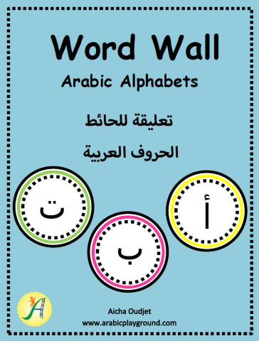 Arabic Playground. Arabic Alphabets Word Wall...