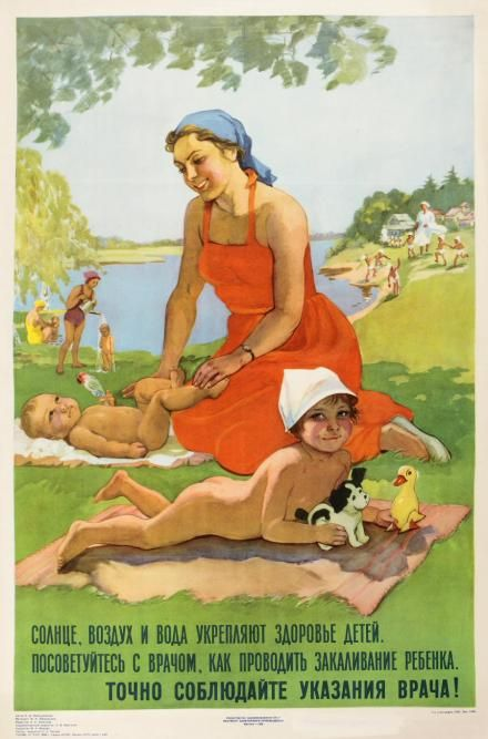 Charming vintage 1950s 'Fresh Air: Child Health' original Russian propaganda poster.