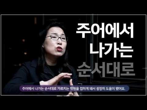 [영어를 뒤집다 #5] 영국에서 자란 아이, 한국식 영어를 접하자마자 떨어져 버린 영어실력 - YouTube