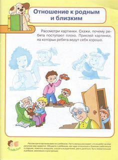 Выньте из книги картонный вкладыш и разрежьте его на карточки. Пусть ваш малыш берет карточки одну за другой, смотрит на изображённого на них ребёнка в разной ситуации и пытается угадать, можно так поступать или нет. После того, как он все назвал правильно, сделайте задачу посложнее: попросите малыша расставить карточки парами — как поступать правильно и как неправильно. Удачи вам и …