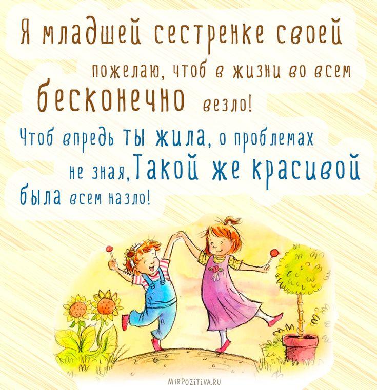 Смешные стихи для старшей сестры с днем рождения